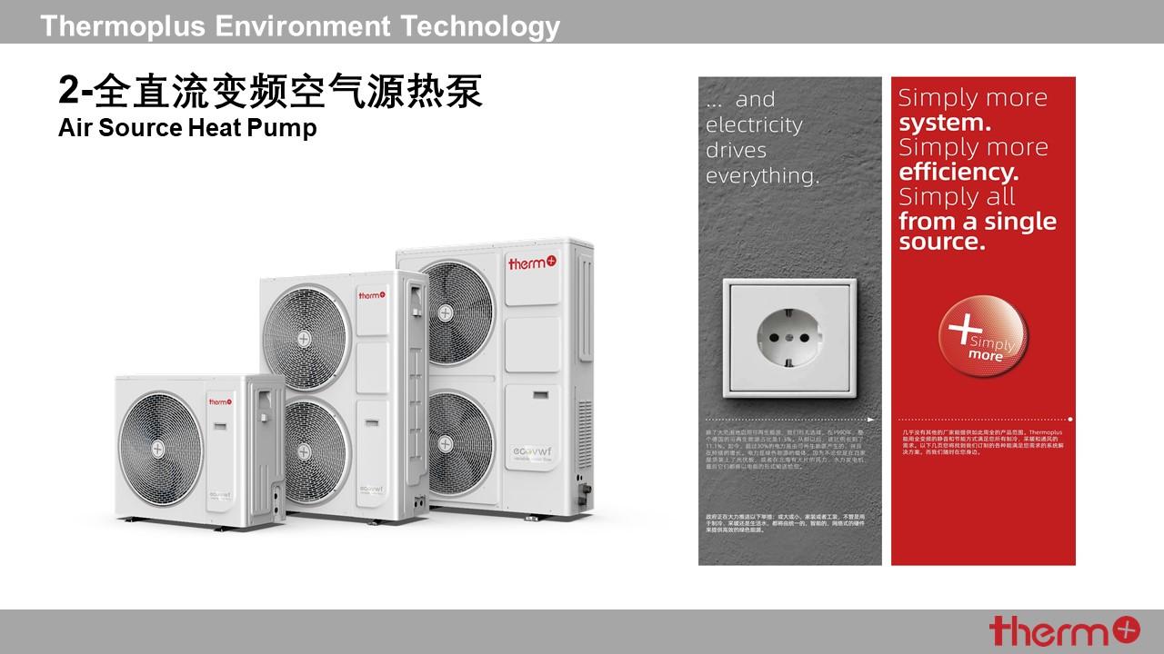 迪莫全直流变频空气源热泵插图