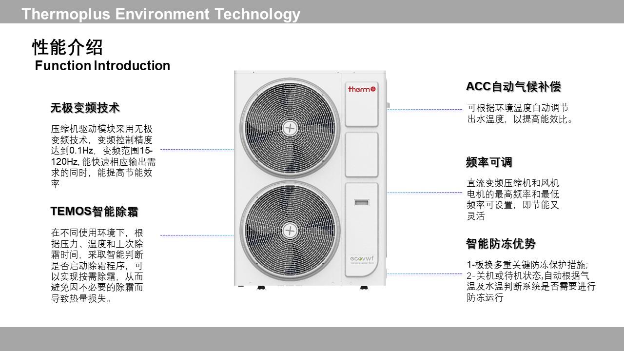 迪莫全直流变频空气源热泵插图(1)