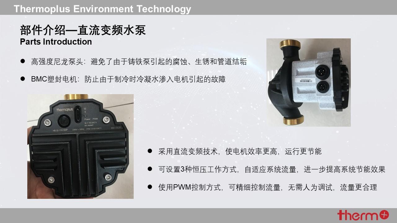 迪莫全直流变频空气源热泵插图(6)