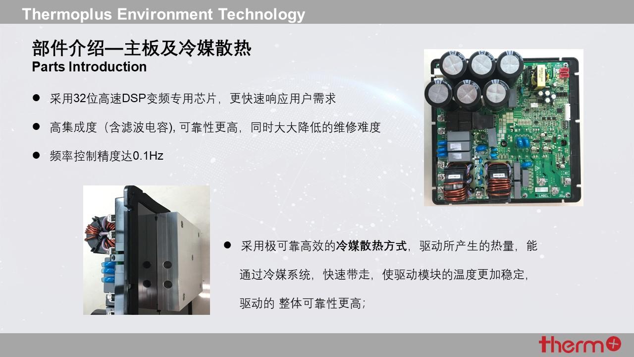 迪莫全直流变频空气源热泵插图(7)