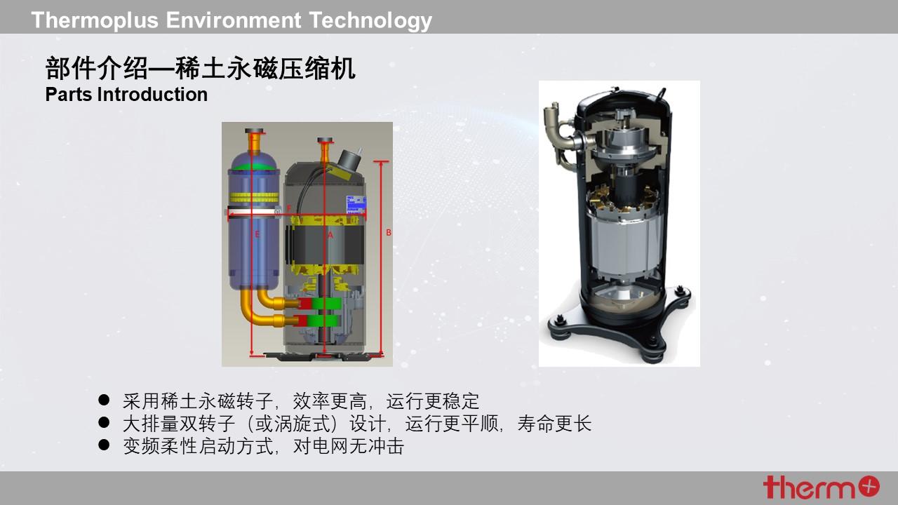 迪莫全直流变频空气源热泵插图(8)