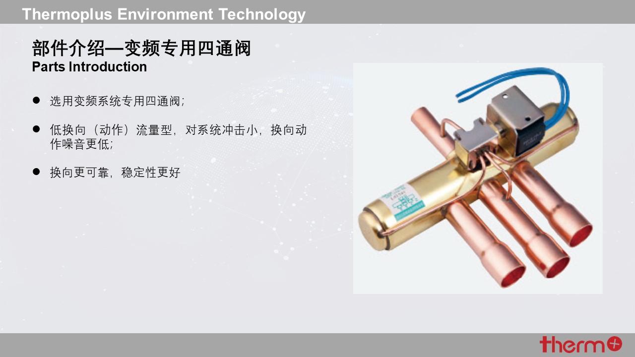 迪莫全直流变频空气源热泵插图(12)