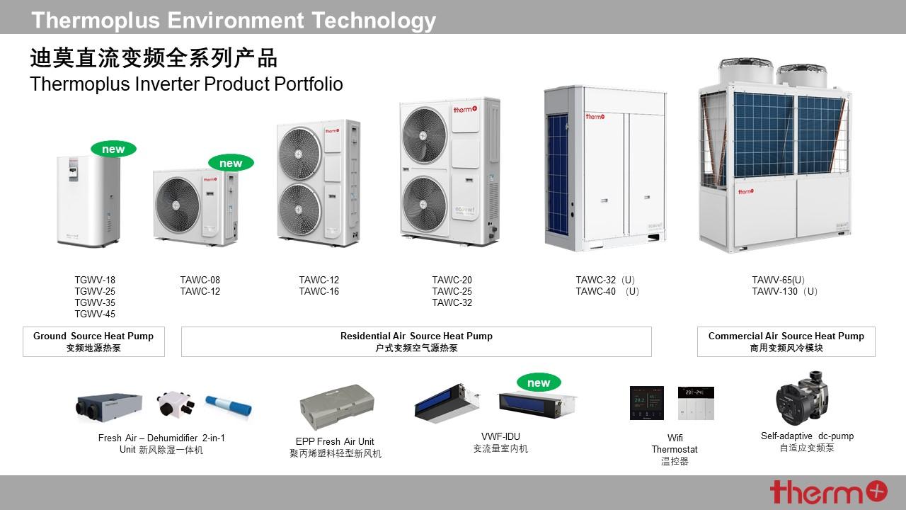 迪莫热泵系统直流变频全系列产品插图